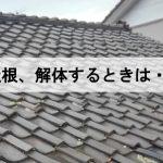 瓦の屋根の家、解体するとき瓦はどうなる?