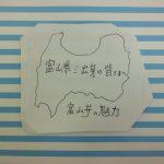 富山県ご出身の皆さまへ 富山弁の魅力
