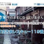 NHKで紹介!空き家レスキュー119番とは!?