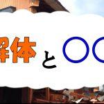 新動画シリーズ解体と○○、あらゆるキーワードと解体との関連性を考察!