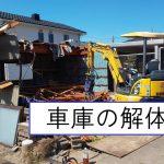 車庫を解体 at 富山県滑川市