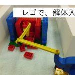 レゴ®を使って、解体の手順をご案内します