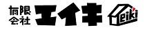 富山の解体工事、アスベスト除去、不要品回収は有限会社エイキ logo