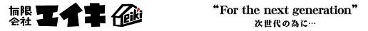【富山で解体するなら】お家のこわし屋さん|有限会社エイキ logo