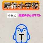 授業のまとめテスト(^T^) 解体小学校