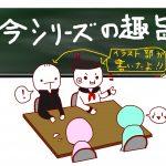 お困りごとを解決!【解体high school生徒会相談室】01