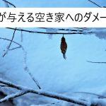 雪が与える空き家へのダメージ